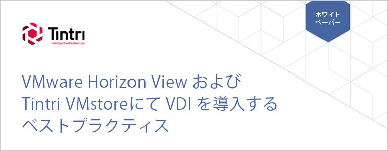 VMware Horizon View およびTintri VMstoreにて VDI を導入するベストプラクティス