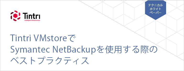 Tintri VMstoreでSymantec NetBackupを使用する際のベストプラクティス