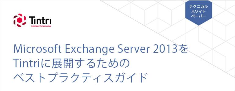 Microsoft Exchange Server 2013をTintriに展開するためのベストプラクティスガイド
