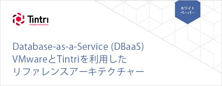 Database-as-a-Service (DBaaS) VMwareとTintriを利用したリファレンスアーキテクチャー