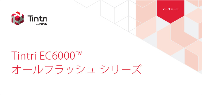 Tintri EC6000™ オールフラッシュ シリーズ データシート