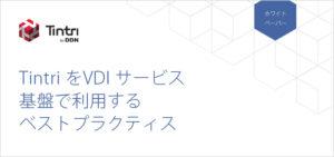 Tintri をVDI サービス基盤で利⽤する ベストプラクティス : NTTネオメイト AQStage での活⽤例