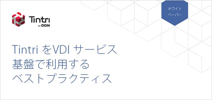 TintriをVDIサービス基盤で利用するベストプラクティス : NTTネオメイトAQStageでの活用例