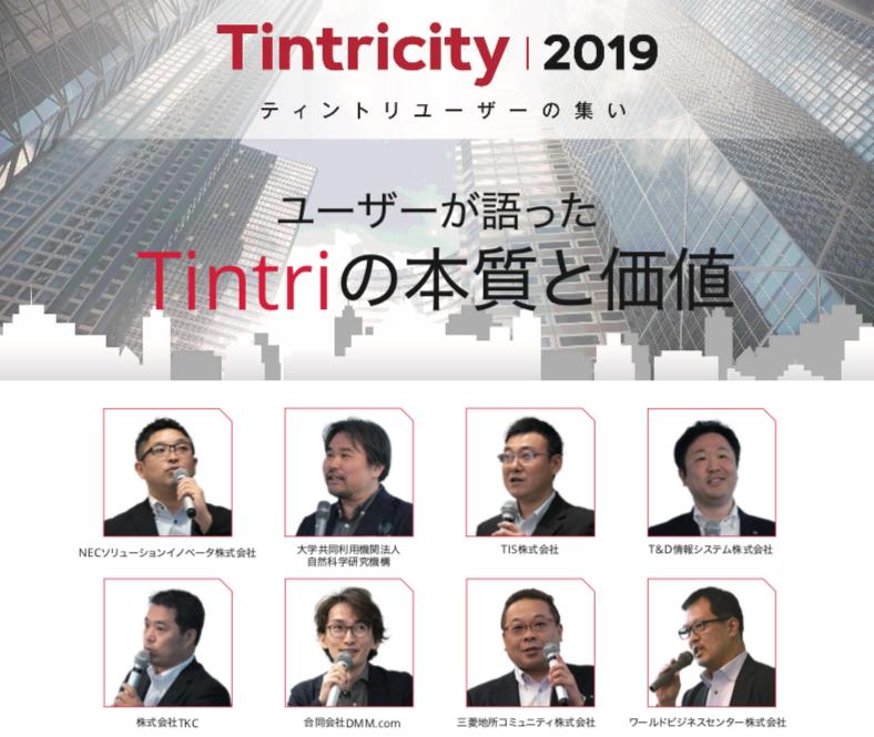 Tintricity 2019 レポート Tintriユーザーの本音と成功の秘訣
