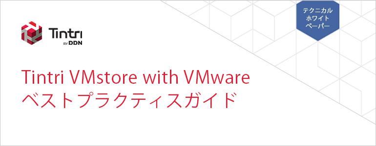 Tintri VMstore with VMware ベストプラクティスガイド