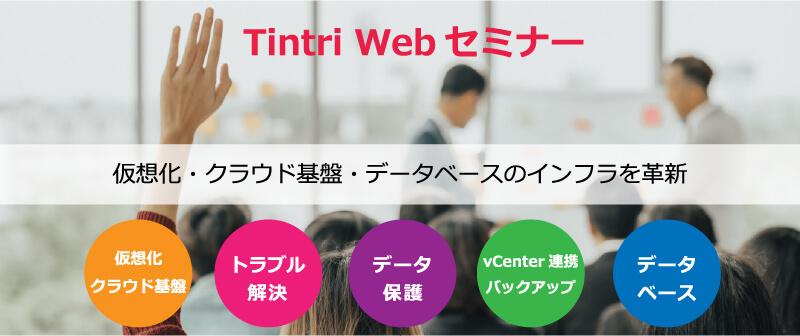 Tintri Webセミナー 〜仮想化・クラウド基盤・データベースのインフラを革新