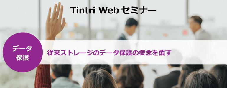 Tintri Webセミナー『従来ストレージのデータ保護の概念を覆す』録画