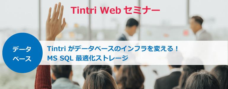 8月27日開催 Webセミナー 『Tintriがデータベースのインフラを変える!MS SQL最適化ストレージ』