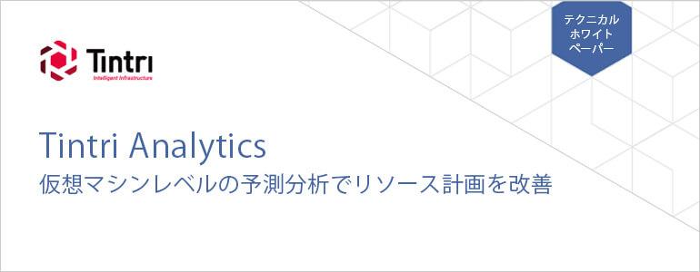 Tintri Analytics 仮想マシンレベルの予測分析でリソース計画を改善