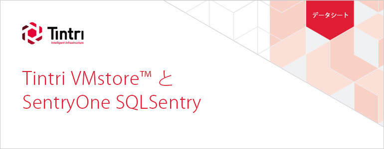 Tintri VMstore™とSentryOne SQLSentry