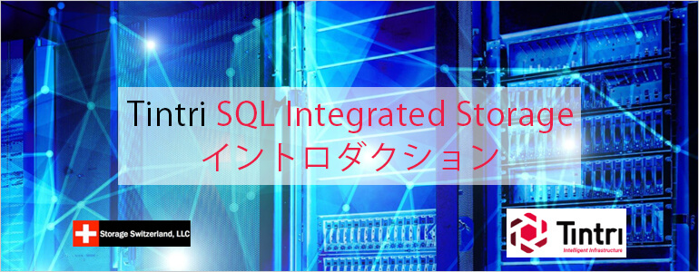 Tintri SQL Integrated Storage イントロダクション