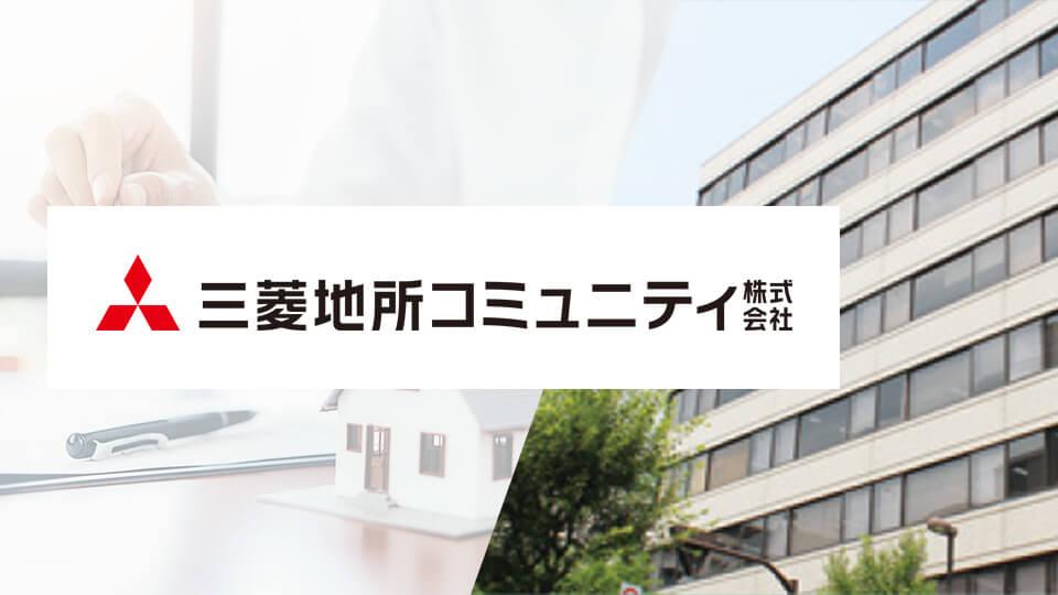三菱地所コミュニティ様事例