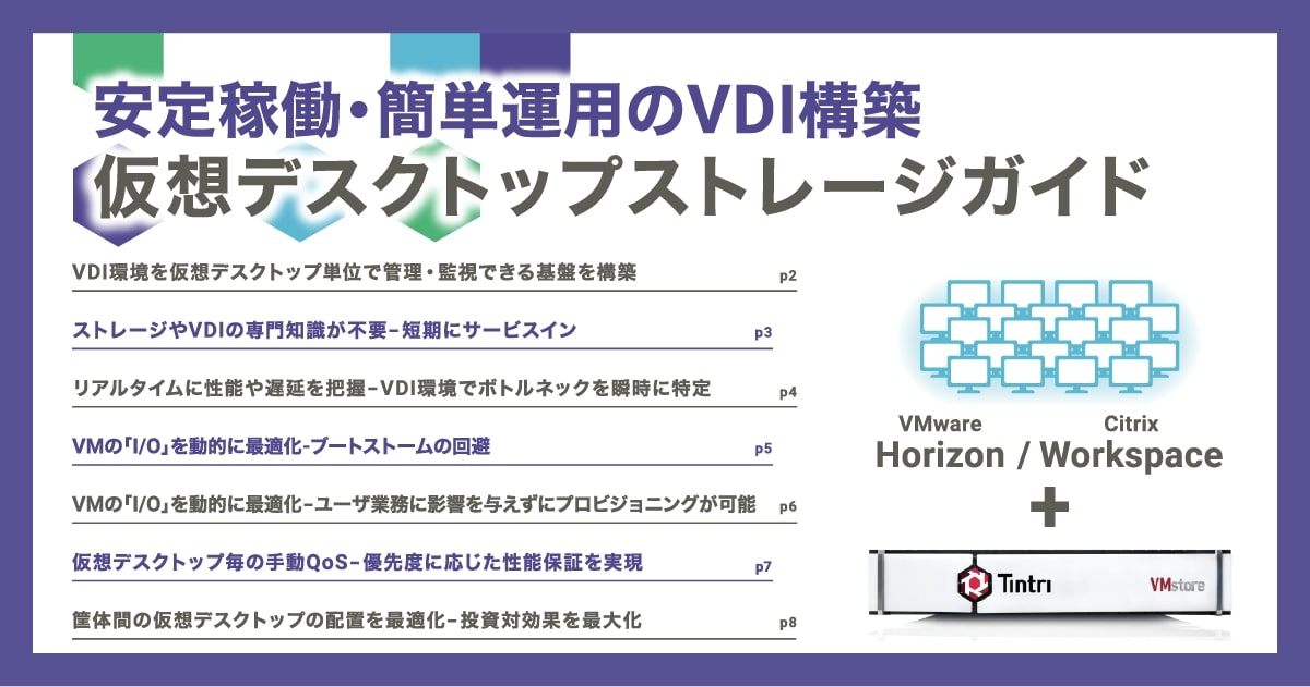 安定稼働・簡単運用のVDI構築『仮想デスクトップストレージガイド』