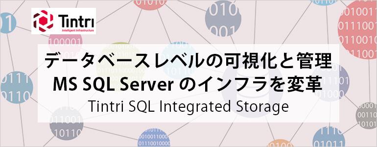 データベースレベルの可視化と管理 MS SQL Server のインフラを変革