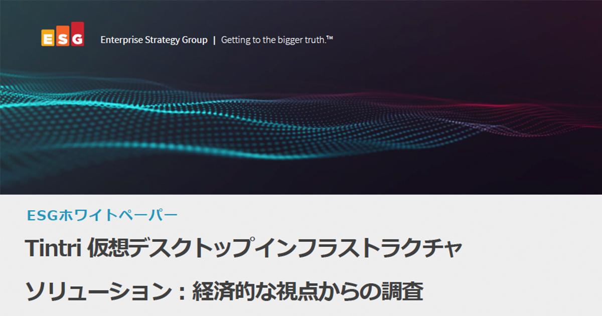 ESGレポート Tintri仮想デスクトップインフラストラクチャソリューション:経済的な視点からの調査