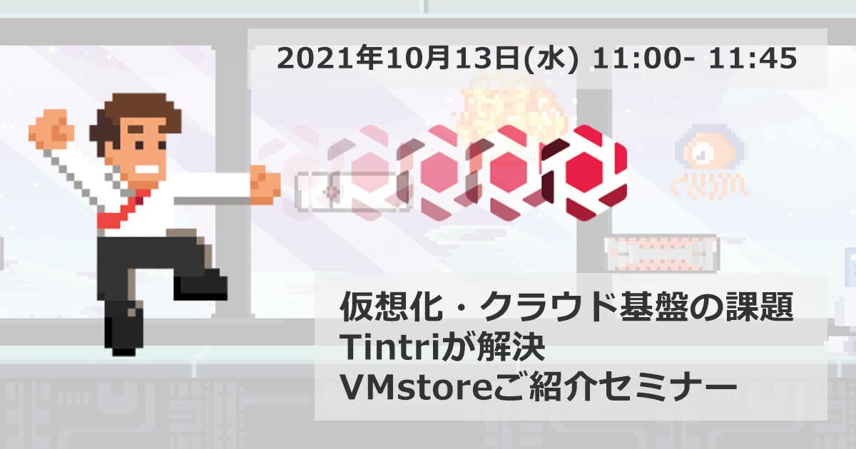 仮想化・クラウド基盤の課題 Tintriが解決 - VMstoreご紹介セミナー
