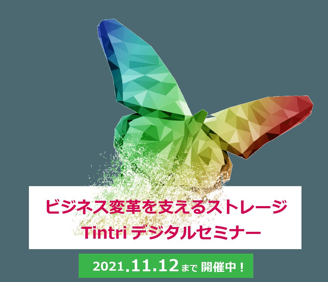 ビジネス改革を支えるストレージ Tintriデジタルセミナー 2021.11.12まで開催中!